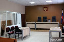 Судебное Безгодов Курган, зал суда
