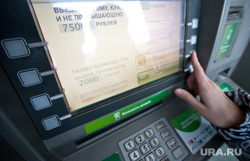 Банкоматы. Екатеринбург, банкомат
