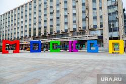 Госдума и Милонов. Москва, буквы, москва