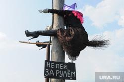 Пороги Саткинcкий район Челябинск, ведьма, не пей за рулем, баба яга