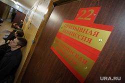 Медкомиссия в Орджоникидзевском районном комиссариате. Екатеринбург, военкомат, призывная комиссия, медосмотр