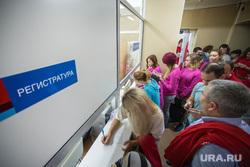 День донора на Соликамской, 6. Екатеринбург, больница, очередь , регистратура, поликлиника