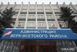 Здания Екатеринбурга , администрация верх-исетского района