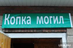 Кладбища Депутаты Челябинск, успенское кладбище, копка могил