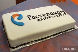 Открытие контакт-центра Ростелеком Курган, торт, ростелеком контакт центр