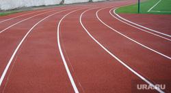 Выездное заседание правительства СО в Асбесте, стадион, беговые дорожки