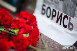 Акция памяти, посвященная годовщине смерти оппозиционера Бориса Немцова. Екатеринбург, гвоздики, борись, возложение цветов, цветы