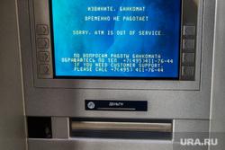 Банкомат СМП-банка. Екатеринбург, банкомат, поломка, смп банк, не работает, экран
