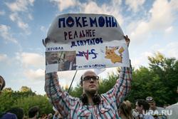 Митинг за отмену пакета Яровой. Москва, плакаты, митинг, покемоны, пакет яровой, репрессии