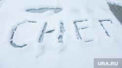 Снег. Ханты-Мансийск., снег, надпись, зима