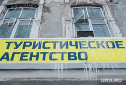 Клипарт. Екатеринбург, холод, зима, низкая температура, отдых, путешествие, отпуск, осторожно сосули, туристическое агентство, путевка, каникулы