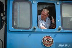 Клипарт по Железная дорога. Свердловская область, машинист, ржд, железнодорожник