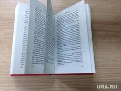 Быков книга