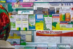 Аптеки. Екатеринбург, аптека, лекарства, от кашля, простуда, кашель