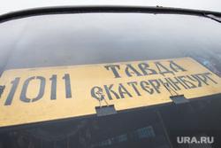 Клипарт. Екатеринбург, автобусный рейс, тавда