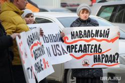 Пикет Национального освободительного движения у штаба Алексея Навального. Екатеринбург, пикет, акция протеста, нод, национально-освободительное движение, навальный алексей