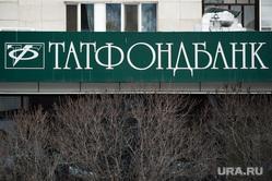 Татфондбанк  после отзыва лиценции. Екатеринбург, татфондбанк