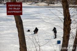 Рыбаки на Городском пруду. Екатеринбург, проход по льду запрещен, зимняя рыбалка