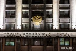 Москва, министерства, ведомства. Москва, герб рф, госдума, здание, вечер