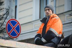 Поездка по придомовым территориям элитных домов. Екатеринбург, мигранты, дорожный знак, стоянка запрещена, гастарбайтеры, рабочий