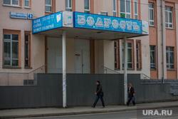 Клипарт. Екатеринбург, баня бодрость, вывеска