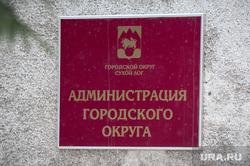 Евгений Куйвашев в Сухом Логу: проверка готовности ремонта водовода., администрация города, сухой лог, табличка