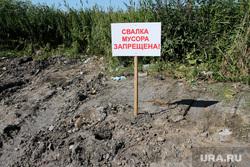 Свалки мусора Курган, свалка мусора запрещена