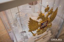 Выборы 2016. Сургут, выборы, бюллетени в урне, герб россии