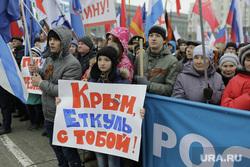 Митинг в поддержку присоединения Крыма к России, Челябинск, 18.03.2014, митинг крым