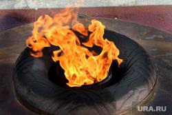 Вечный огонь Курган, вечный огонь
