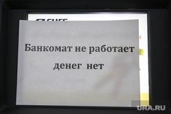 Клипарты. Сургут , банкомат, не работает, денег нет