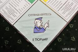 Сбербанк игра. Челябинск., отправляйтесь в тюрьму