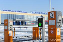 Аэропорт. Самолет. Челябинск., шлагбаум, автостоянка платная