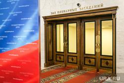 Выборы омбудсмена. Госдума. Москва, зал пленарных заседаний госдумы
