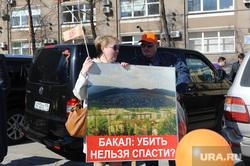 Демонстрация Челябинск, бакал