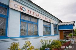 Клипарт. разное. Екатеринбург, продукты, магазин в деревне, село нижнеиргинское, сельпо