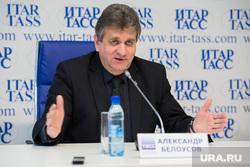 Пресс-конференция с УЭХК. Екатеринбург, белоусов александр