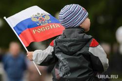 День России в Екатеринбурге, флаг россии