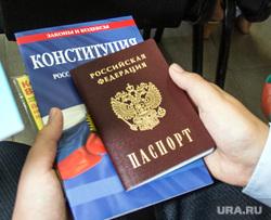 Клипарт. Магнитогорск, конституция рф, паспорт