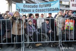 Крымская весна. Мы вместе. Митинг-концерт. Тюмень