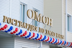 Открытие базы ОМОН. Сургут, росгвардия, омон по хмао