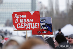 Митинг два года Крыму. Пермь, митинг крым