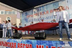 Митинг-концерт посвященный присоединению полуострова Крым к России. Челябинск, концерт