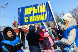 Концерт, посвященный воссоединению Крыма с Россией. Курган., лозунг, лдпр, крым с нами