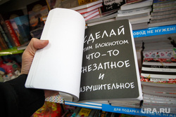 Блокноты «Уничтожь меня» (Wreck this journal). Екатеринург, блокнот уничтожь меня, wreck this journal