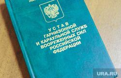 Автомобильное училище. Челябинск., армия, устав гарнизонной и караульной служб