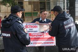 Цепкин Олег Пикет Челябинск, пикет, цепкин олег, полиция