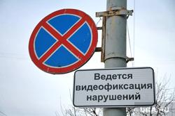 Клипарт. Екатеринбург, парковка, дорожные знаки, стоянка запрещена, видеофиксация