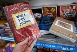 Блокноты «Уничтожь меня» (Wreck this journal). Екатеринург, блокнот уничтожь меня, wreck this journal