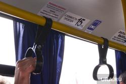 Дубровский на Челябавтотрансе. Автобусы. Челябинск., автобус, стоимость проезда, поручень